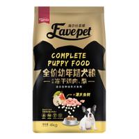 Healsher 海爾仕 至愛幼犬糧 凍干系列(雞肉、梨凍干)4kg *2件