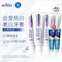 佳潔士3D熱感美白牙膏去黃去牙漬清新口氣官方正品組合家庭裝四支