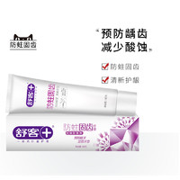 Saky 舒客 防蛀固齒牙膏 140g *5件