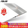 華碩(ASUS)筆記本電腦超薄靈耀Deluxe13/Deluxe14商務辦公手提 i5/8G/512G固態/95%屏占比13