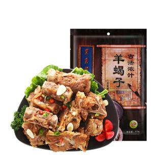 东来顺 清真古法浓汁羊蝎子970g 加热即食 火锅食材熟食