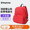 KingCamp雙肩背包耐用徒步超輕旅行包輕便戶外防水女式登山包男 紅色