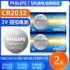 飛利浦(PHILIPS)CR2032 汽車鑰匙 紐扣電池3V 2粒