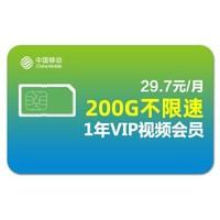 移動花卡流量卡1年視頻VIP會員全國4G手機卡大王卡日租卡上網卡不限速電話卡 200G流量 視頻權益卡