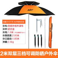 佳釣尼伏魔雙層釣魚傘2米萬向防雨加厚布釣魚遮陽傘垂釣超輕釣傘