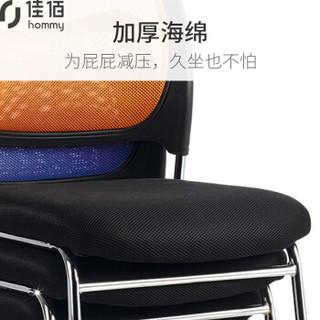 佳佰 会议椅 电脑椅子 网面办公椅 家用休闲椅 黑色HS0090