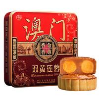 金尊月餅中秋節廣東廣式雙黃蓮蓉蛋黃月餅禮盒裝鐵盒鐵罐送禮團購