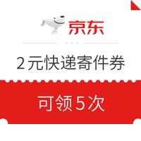 京東 5張2元快遞寄件優惠券 限大連地區使用