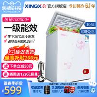 XINGX/星星BD/BC-106E小冰柜家用小型冰箱迷你冷柜立式冷藏冷凍柜