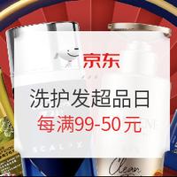 京东超市 洗护发超级品类日