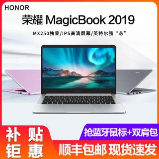 HONOR 荣耀 MagicBook 2019 14英寸笔记本电脑( i5-8265U、8GB、256GB、MX250)