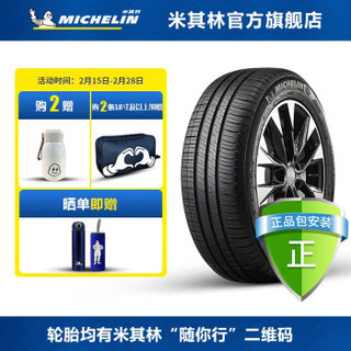 MICHELIN 米其林 XM2+ 195/65R15 91V
