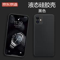 京东京造 苹果 iPhone 11 液态硅胶手机壳