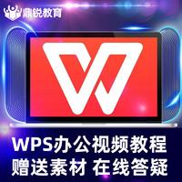 WPS2016零基礎全套視頻教程