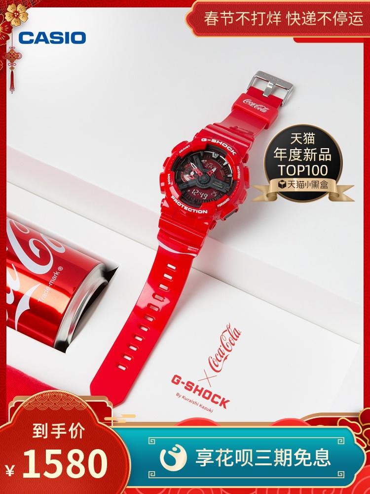 CASIO 卡西欧 G-SHOCK X 可口可乐 限定联名套装