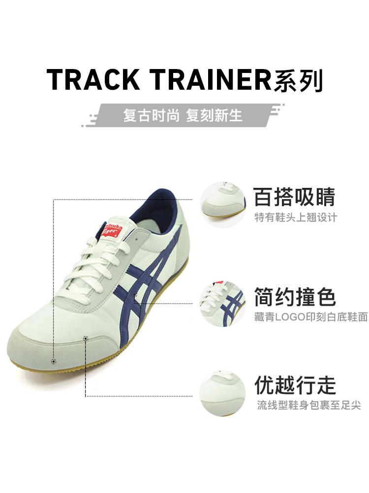 Onitsuka Tiger 鬼塚虎 TRACK TRAINER D318N 中性休闲鞋