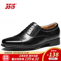 3515強人正品三接頭皮鞋07制式皮鞋 *3件