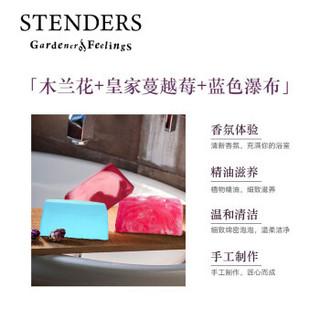 施丹兰(STENDERS)蓝色瀑布木兰花皇家蔓越莓香氛皂 100g*3(手工皂 精油洁面皂 拉脱维亚进口)
