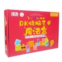 《DK燒腦藝術魔法盒:STEAM課程實驗套裝》(含DK情緒管理/藝術啟蒙/百科啟蒙)