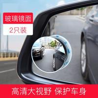 福鹿 汽車小圓鏡后視鏡2個 玻璃高清無邊倒車鏡 360度可調廣角輔助盲區反光鏡
