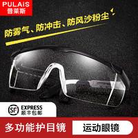 普莱斯(pulaisi)防唾沫飞溅 防飞尘护眼摩托骑行防护眼镜 [1副装]黑色款