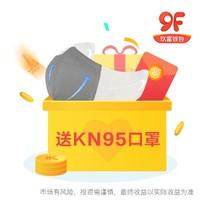 值友专享:玖富钱包存款免费送2只 KN95口罩(包邮)