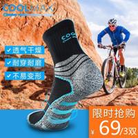 COOLMAX速干襪男女徒步登山騎行運動襪四季平紋款 *3件