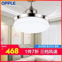OPPLE吊扇灯风扇灯客厅餐厅卧室简约带LED风扇 36寸-丽风LED三档分控 带遥控器