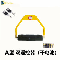 DParking地鎖車位鎖,180度D型 藍牙APP共享 遙控器