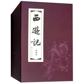 《西游记》(套装1-20册 连环画)