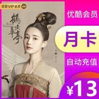 優酷會員youku一個月30天