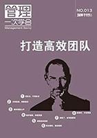 《打造高效團隊 》(藍獅子經理人 13)Kindle電子書