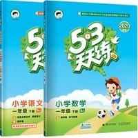 《53天天练 一年级下册 语文+数学》二本套装