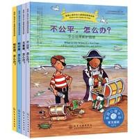 《美国心理学会儿童情绪管理读物:遇到问题怎么办》(套装共4册)
