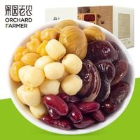 Orchard peasant果园老农 每日坚果 混合蜜豆零食大礼包 1200g