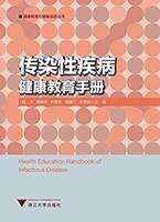 傳染性疾病健康教育手冊 Kindle