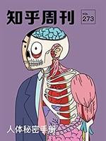 知乎周刊· 人體秘密手冊(總第 273 期)Kindle電子書