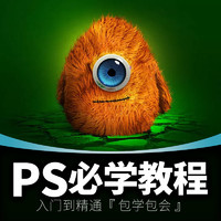 PS入門到精通全套視頻教程
