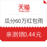 手机天猫大牌专享日X梦妆 瓜分60万红包雨