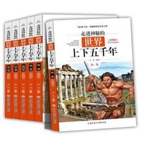 《走进神秘的世界上下五千年》全套6册 青少年版