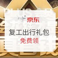 京東PLUS會員 : 復工通勤安全出行大禮包