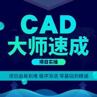 CAD施工圖視頻教程autocad室內家裝家具設計二維三維繪圖大師課程