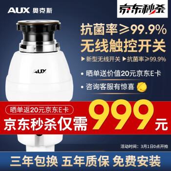 奥克斯(AUX)A1 厨房垃圾处理器家用 新型智能无线开关食物垃圾厨余粉碎机厨房处理机 厨余垃圾处理 AUX-A1