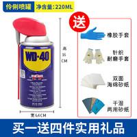 WD-40 除濕防銹潤滑保養劑  伶俐噴罐   220ml