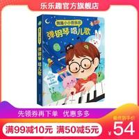 《樂樂趣彈鋼琴唱兒歌 2-3-4歲手指點讀發聲書》