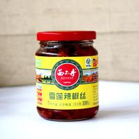 3瓶装包邮新疆特产西尔丹雪莲辣椒丝220g
