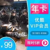 優酷會員1年VIP視頻土豆vip年卡youku土豆視頻12個月