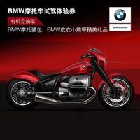 寶馬/BMW官方旗艦店 BMW摩托車試駕體驗券