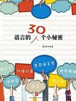 《語言的30個小秘密》Kindle電子書