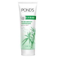 京东PLUS会员、批发价:POND'S 旁氏 氨芯植萃系列 竹韵净透洁颜膏 120g *7件